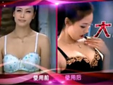 Chinese Auto Adjusting Bra