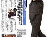 The Japanese Snuggie