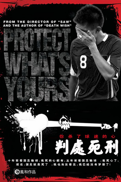 olympics-movie-poster-death-sentence-china-football-zheng-zhi