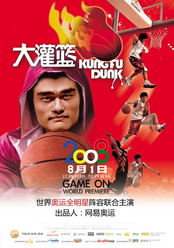olympics-movie-poster-kung-fu-dunk-china-yao-ming