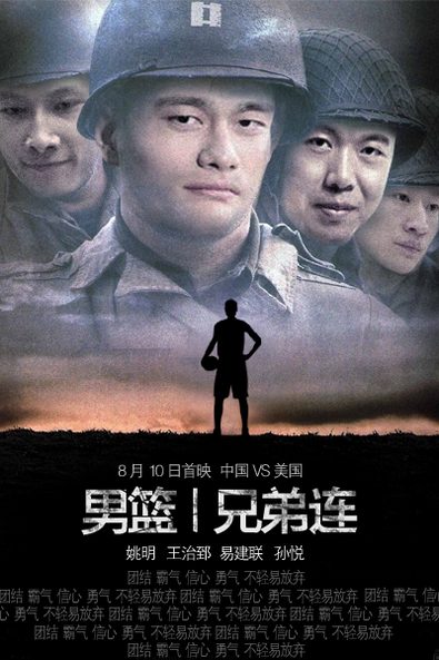 olympics-movie-poster-saving-private-ryan-china-basketball