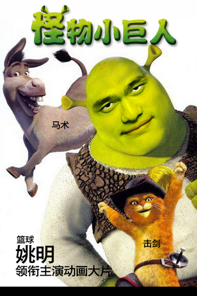 olympics-movie-poster-shrek-china-yao-ming