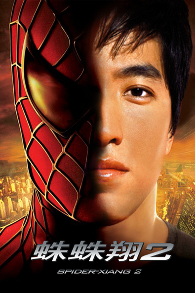 olympics-movie-poster-spiderman-2-china-liu-xiang
