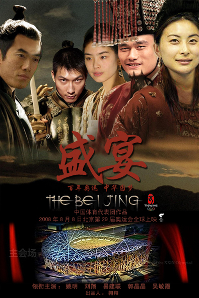 olympics-movie-poster-the-beijing-china-athletes