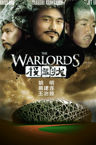 olympics-movie-poster-the-warlords-china-basketball