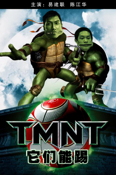 olympics-movie-poster-tmnt-china-basketball