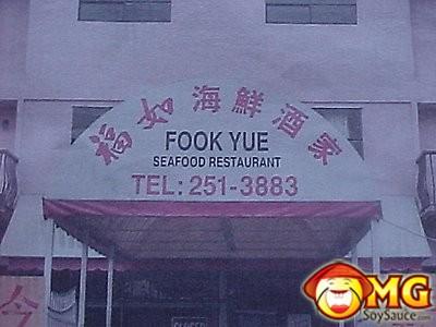 funny-asian-restaurant-names-fook-yue