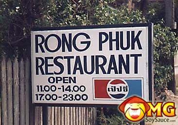 funny-asian-restaurant-names-rong-phuk