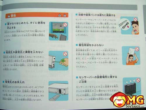 10-funny-japanese-wii-safety