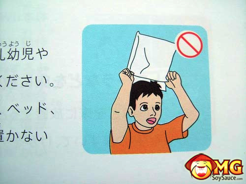 12-funny-japanese-wii-safety