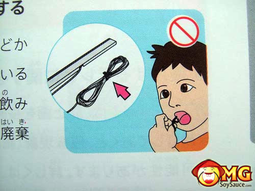 13-funny-japanese-wii-safety