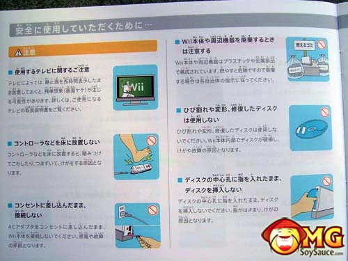 14-funny-japanese-wii-safety