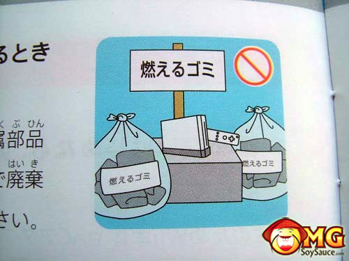 17-funny-japanese-wii-safety