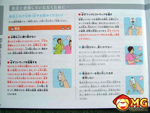 2-funny-japanese-wii-safety