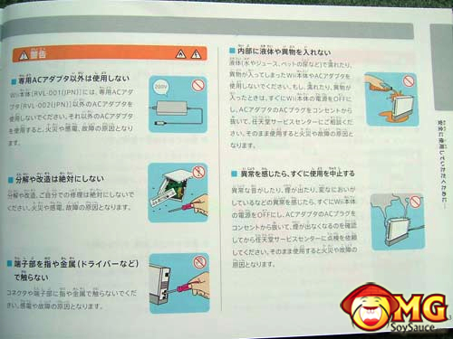 4-funny-japanese-wii-safety