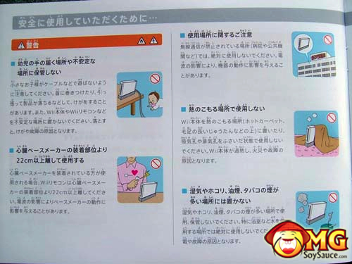 6-funny-japanese-wii-safety